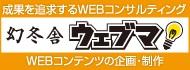 売上アップを実現する出版社発のWEBコンサルティング - 幻冬舎ウェブマ
